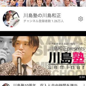 川島和正YouTubeが絶好調です!