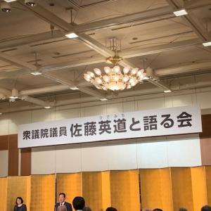 佐藤英道衆議院議員と語る会