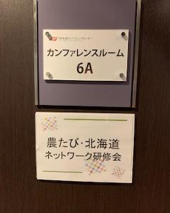 農泊「農たび・北海道」ネットワーク研修会