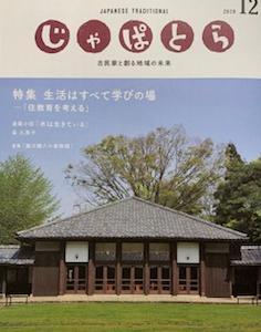 古民家が日本を元気にする