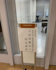 古民家鑑定士講習と試験を開催しました。