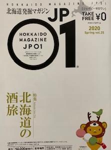 北海道発掘マガジン