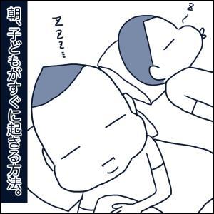 朝、子どもがすぐに起きる方法。