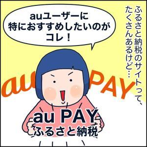 サクッと簡単!au PAYふるさと納税。
