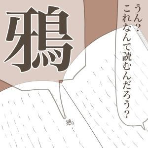 難読(に)漢字を読んだ次男。