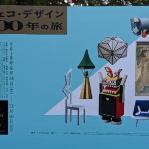チェコ・デザイン100年の旅 世田谷美術館