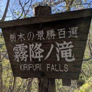 2019ゴールデンウィーク家族旅行は栃木に行ったよ その3 霜降ノ滝