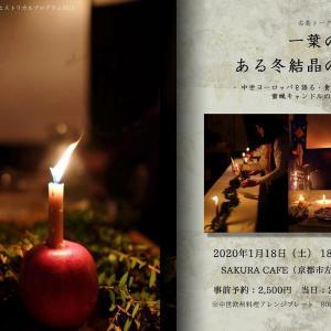 一泊京都旅 1:中世の音楽と語りとごはんの会