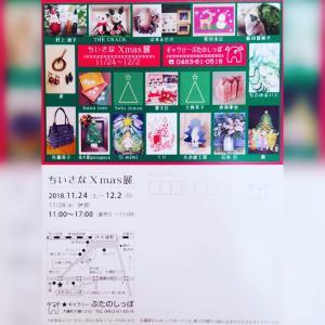 ちいさなクリスマス展 2018