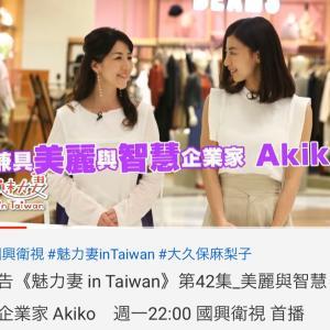 台湾のテレビ出演のお知らせ