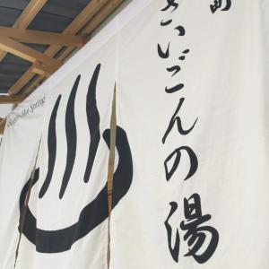 ホーチミン日本人街に銭湯⁈