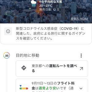 東京都で過ごす週末…ってなんだ…( ̄ω ̄;)エートォ...