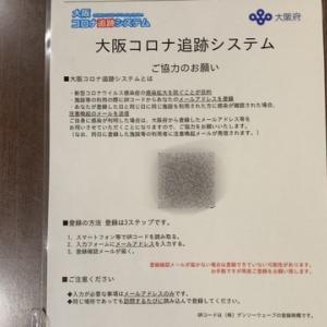大阪コロナ追跡システム…初成敗