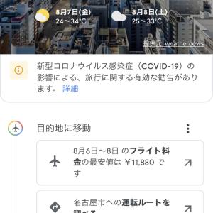 名古屋市は、いつから海外になったんだ?!