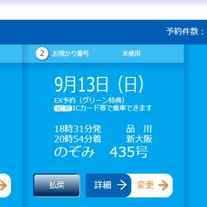 新幹線…予約。しかし、目的地は ョ゚Д゚;))エッ!