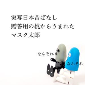 実写日本昔話桃からうまれたマスク太郎