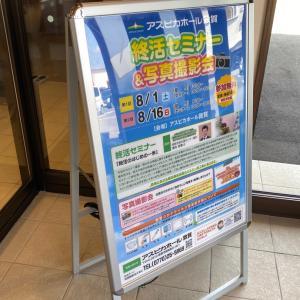 アスピカ敦賀さん 終活セミナー