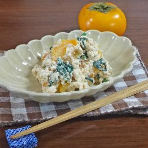 【旬のまろやか惣菜】柿とほうれん草の絶品!クリームチーズ白和え
