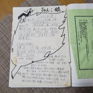 30年使っている【ちゃんこ鍋】のレシピ♪