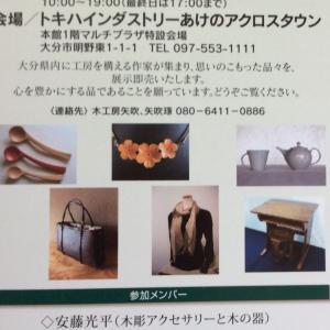 大分県工芸展はじまりました。
