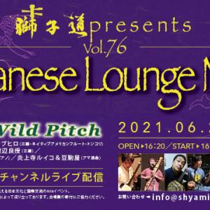 Japanse Lounge Night vol76