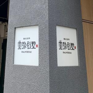 静岡で和食ランチ