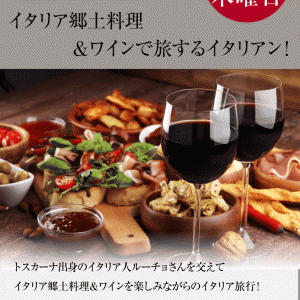 郷土料理とワインで旅するイタリアン! in 福岡