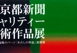 第37回京都新聞チャリティー美術作品展