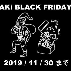 【11月30日まで】AKi BLACK FRIDAY ブラックフライデー
