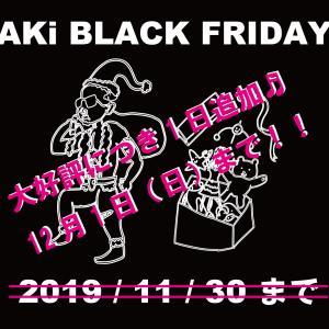 【本日最終日】AKi BLACK FRIDAY ブラックフライデー