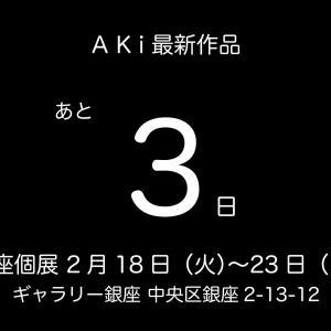 【2月18日〜23日】AKi銀座個展まで、あと3日