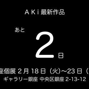 【2月18日〜23日】AKi銀座個展まで、あと2日