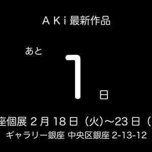 【2月18日〜23日】AKi銀座個展まで、あと1日