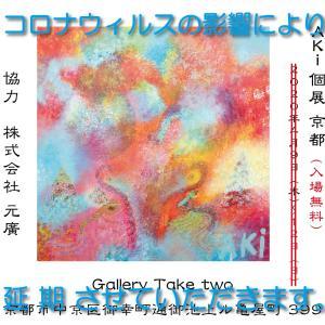 【延期決定】AKi個展 京都 4月9日〜12日