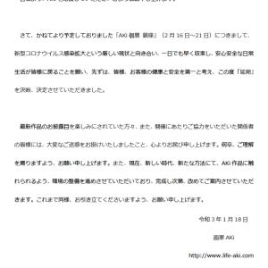 AKi 個展 銀座(2月開催)延期のお知らせ