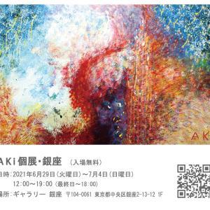 【7月4日まで】AKi 個展 銀座 6月展