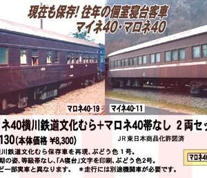 マイクロエースからNゲージマロネ40 19!!