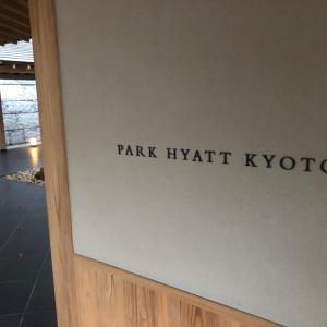 パークハイアット京都 1