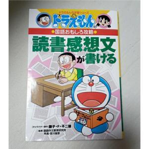 夏休みの宿題がピンチ!!