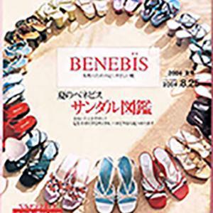 ★☆ お気に入りの靴/作り手の情熱はきっと伝わっていたはず…