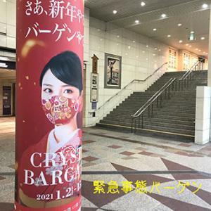 ★☆ 日々・反省の毎日/大阪の人は頑張ってる…