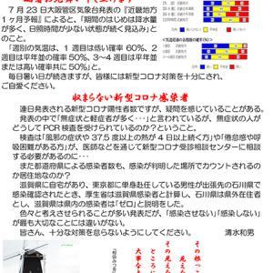 やっと梅雨明け 7月31日(金)晴れのち雨