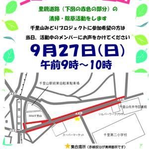 ゴミピック 9月27日(日)晴れ一時雨