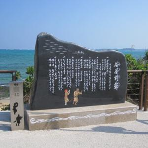 谷茶前節の碑
