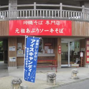 いしぐふー浦添大公園店