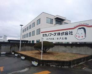 タカノフーズ納豆工場&納豆博物館見学 (茨城県小美玉市)