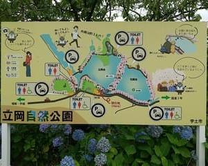 立岡自然公園 (熊本県宇土市)