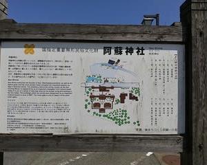阿蘇神社 (熊本県阿蘇市)