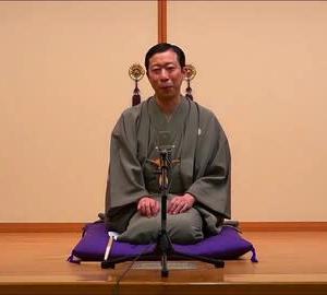 「落語鑑賞教室」その1。古今亭菊之丞「火焔太鼓」。