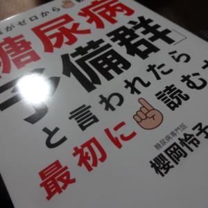 外食したつもりの刺身定食 禁酒 29/100日。